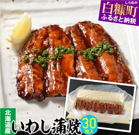 【ふるさと納税】北海道産いわし蒲焼【30枚入り】