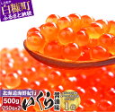 【ふるさと納税】北海道海鮮紀行いくら(醤油味)【500g(250g×...