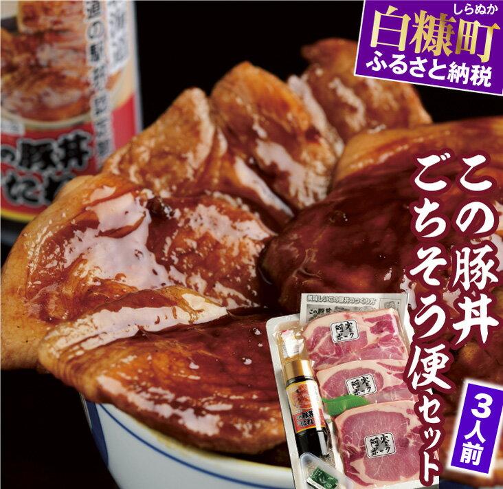 【ふるさと納税】この豚丼 ごちそう便セット