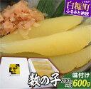 今なら「鮭とばイチロー100g」プレゼント【ふるさと納税】味付け数の子(お徳用)