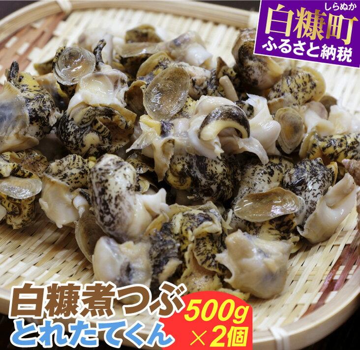 【ふるさと納税】白糠煮つぶ(とれたてくん)【500g×2】