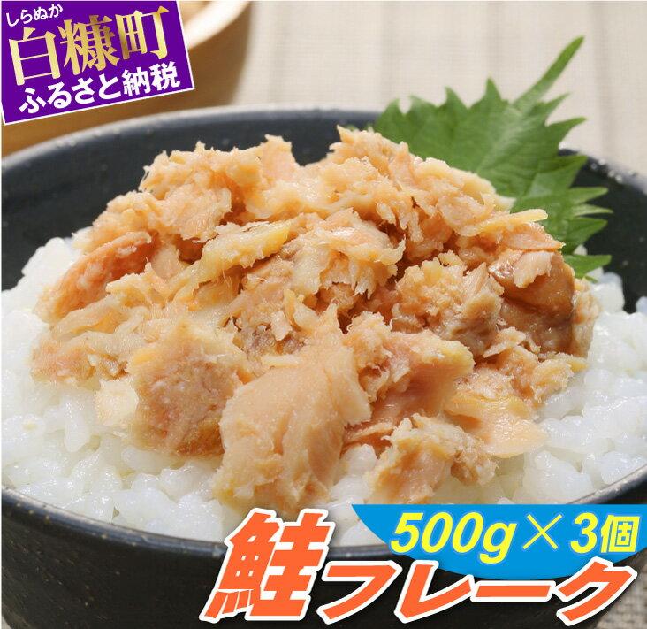 今なら「鮭とばイチロー100g」プレゼント【ふるさと納税】鮭フレーク【500g×3個】