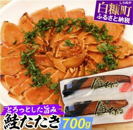【ふるさと納税】鮭たたき(サーモントラウト)【700g】