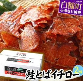 【ふるさと納税】鮭とばイチロー【2kg】