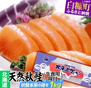 【ふるさと納税】[北海道]天然秋鮭(生食用味付)【1kg】 ふるさと納税 北海道 応援