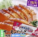 今なら「鮭とばイチロー100g」プレゼント【ふるさと納税】北海道サーモンたたき〔炙り〕(秋鮭)