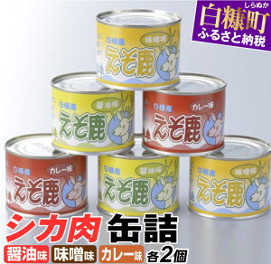 【ふるさと納税】【緊急支援品】【特別価格】シカ肉缶詰セット【3種類×2組】
