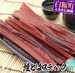 【ふるさと納税】鮭とばスティック【2kg】