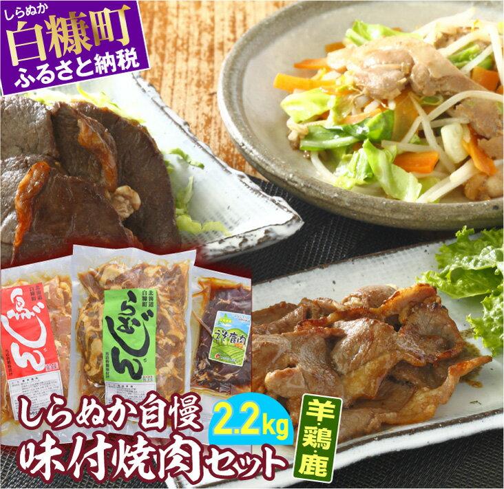 【ふるさと納税】羊・鶏・鹿肉をまるごと堪能!しらぬか自慢 味付焼肉セット【2.2kg】