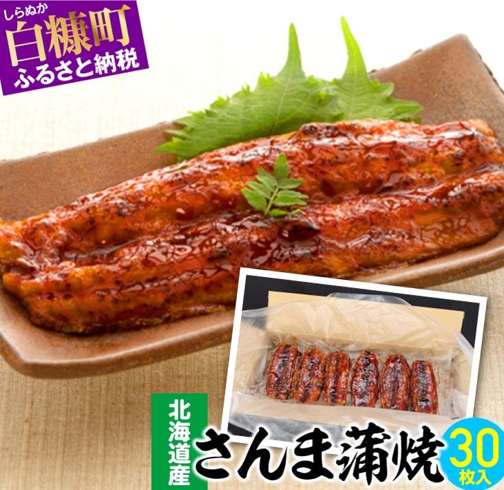 【ふるさと納税】北海道産さんま蒲焼 【30枚入り】