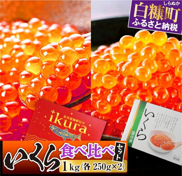 【ふるさと納税】★いくらの町 北海道白糠町から★いくら食べ比べセット【1kg(250g×2×2)】