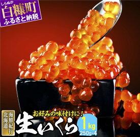 【ふるさと納税】北海道海鮮紀行 生いくら【1kg(250g×4)】 〔お好みに味付けができます〕【北海道白糠町】