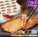 【ふるさと納税】レンジで焼鮭【15切れ入り1050g】 ふるさと納税...