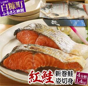 【ふるさと納税】紅鮭 新巻姿切身【4分割 1.4kg】