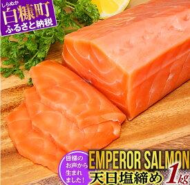【ふるさと納税】エンペラーサーモン≪天日塩締め≫【1kg】 ふるさと納税 魚