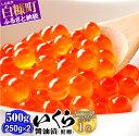 【ふるさと納税】【緊急支援品】いくら醤油漬(鮭卵)【500g(25...