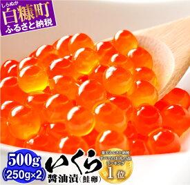 【ふるさと納税】いくら醤油漬(鮭卵)【500g(250g×2)】