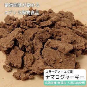【ふるさと納税】エゾ鹿肉ジャーキーフレーク(ナマコ入)【50g×3袋】※トリーツ