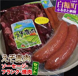 【ふるさと納税】えぞシカ肉のソーセージにフランクに焼肉セット