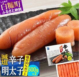 【ふるさと納税】減塩辛子明太子【1kg(500g×2)】