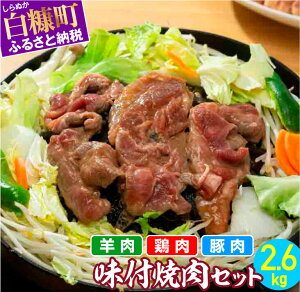 【ふるさと納税】【緊急支援品】羊肉・鶏肉・豚肉の味付焼肉セット【2.6kg】