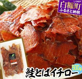 【ふるさと納税】鮭とばイチロー【500g】