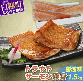 【ふるさと納税】トラウトサーモン腹身 醤油味 【1.5kg】 ふるさと納税 魚