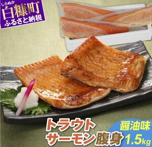 【ふるさと納税】【緊急支援品】【特別価格】 トラウトサーモン腹身 醤油味 【1.5kg】