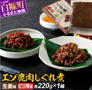 【ふるさと納税】エゾ鹿肉しぐれ煮【生姜味・ピリ辛味 各220g×1箱】