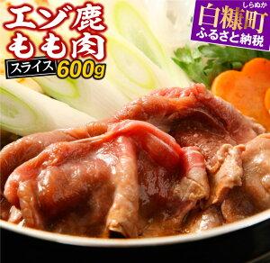【ふるさと納税】エゾ鹿もも肉スライス すき焼き・しゃぶしゃぶ用【600g】