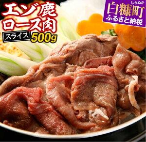 【ふるさと納税】エゾ鹿ロース肉スライス すき焼き・しゃぶしゃぶ用【500g】