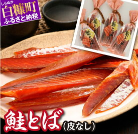 【ふるさと納税】【緊急支援品】鮭とば(皮無し)【700g(140g×5入)】