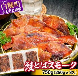 【ふるさと納税】【緊急支援品】鮭とばスモーク【750g(250g×3入)】