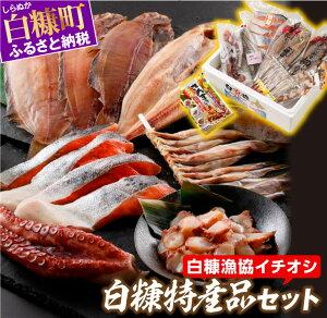【ふるさと納税】白糠漁協イチオシ白糠特産品セット