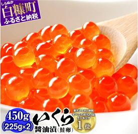 【ふるさと納税】※12月末までにお届け※いくら醤油漬(鮭卵)【450g(225g×2)】