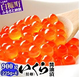 【ふるさと納税】※12月末までにお届け※いくら醤油漬(鮭卵)【900g(225g×2×2)】