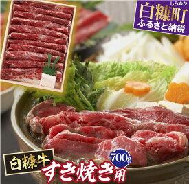 【ふるさと納税】白糠牛 すき焼用【700g】