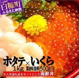 【ふるさと納税】大人気★「いくら醤油漬(鮭卵)【500g】」×「ホタテ」の海鮮丼セット