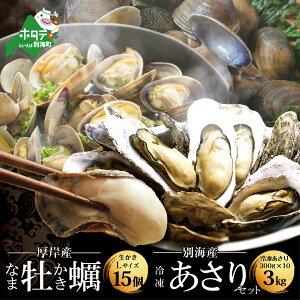 【ふるさと納税】北海道 牡蠣 と あさり の酒蒸し セット   別海産 アサリ中 3kg (冷凍)約 300g ×10 袋 (180〜250粒)  厚岸産 生かき Lサイズ15個