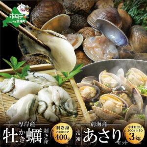【ふるさと納税】北海道 牡蠣 と あさり の 海鮮鍋 セット  別海産 アサリ中 3kg (冷凍)【約 300g ×10 袋(180〜250粒)】と 厚岸産 剥き身 400g(冷蔵) 【約 200g ×2個】 )