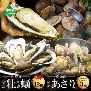 【ふるさと納税】北海道 牡蠣 と あさり の酒蒸し セット   別海産 アサリ中 3kg (冷凍)【約 300g ×10 袋(180〜250粒)】と 厚岸産 生かき LLサイズ12個