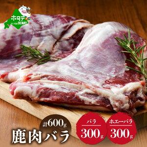 【ふるさと納税】鹿肉 バラ 600g ( バラ300g ホエーバラ300g ) ジビエ 北海道