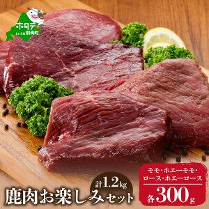 【ふるさと納税】鹿肉 お楽しみ 計 1.2kg セット ( モモ300g ホエーモモ300g ロース300g ホエーロース300g ) ジビエ 北海道