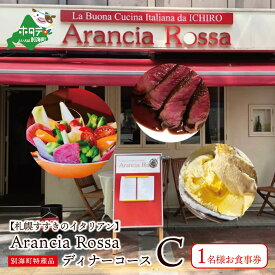 【ふるさと納税】【札幌すすきのイタリアン】Arancia Rossa 別海町特産品ディナーコースC 1名様お食事券