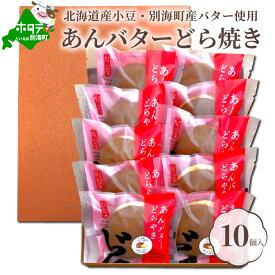 【ふるさと納税】北海道 あんバター どら焼き 詰合せ 10個入 【北海道産小豆と酪農王国・別海町のバター使用】