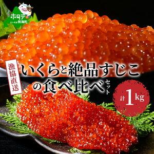【ふるさと納税】漁協直送 いくら と 絶品 すじこ の 食べ比べ セット 計 1kg イクラ 筋子 北海道産 国産
