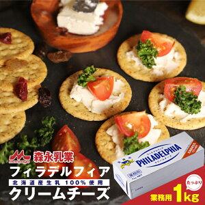 【ふるさと納税】 【森永乳業】業務用 ! クラフト フィラデルフィア クリームチーズ 1kg KRAFT ( チーズ スイーツ チーズケーキ 北海道 業務用 1kg )