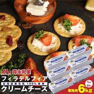 【ふるさと納税】 【森永乳業】業務用!フィラデルフィア クリームチーズ 6kg (1kg×6箱) KRAFT ( チーズ スイーツ チーズケーキ 北海道 業務用 1kg )