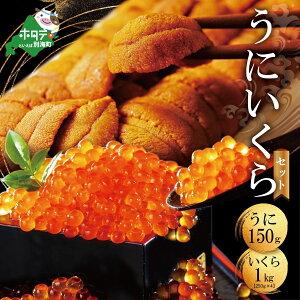 【ふるさと納税】 北海道 うに・いくらセット (バフンウニ150g、いくら1kg) 雲丹 イクラ ウニ