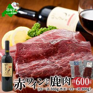 【ふるさと納税】赤ワインと鹿肉(ロース300g ホエーロース300g)セット ジビエ 北海道 ふるさと納税 赤身